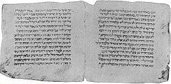250px-Yerushalmi_Talmud